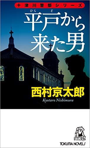 平戸から来た男 (トクマ・ノベルズ)