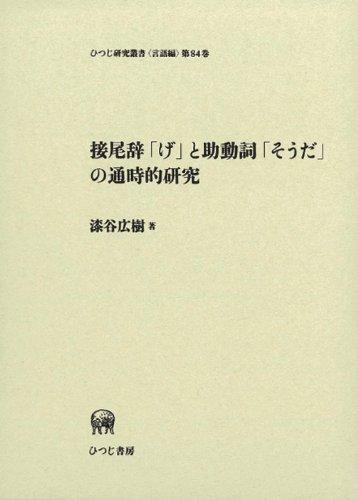 Read Online Setsubiji ge to jodōshi sōda no tsūjiteki kenkyū ebook