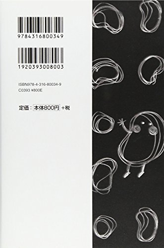 Donguri to yamaneko ; Yukiwatari : Hoka