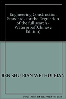 Book Engineering Construction Standards for the Regulation of the full search - Waterproof