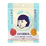 Keana Nadeshiko Rice Mask 10 Pieces Japan