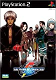 The King of Fighters 2001 (SNK Best Collection) [Japan Import]