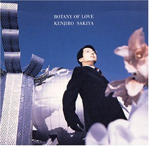Amazon | Botany of Love | 崎谷...