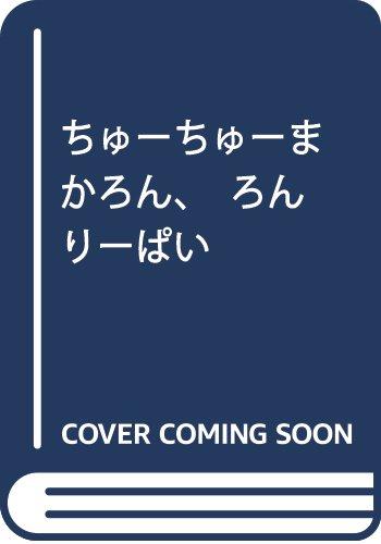 ちゅーちゅーまかろん、ろんりーぱい (バンブーコミックス 麗人セレクション)