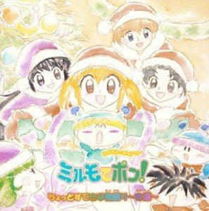 Wagamama Fairy Mirumo de Pon! by Soundtrack