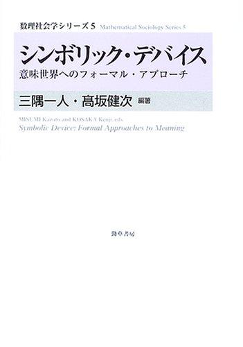 シンボリック・デバイス―意味世界へのフォーマル・アプローチ (数理社会学シリーズ)