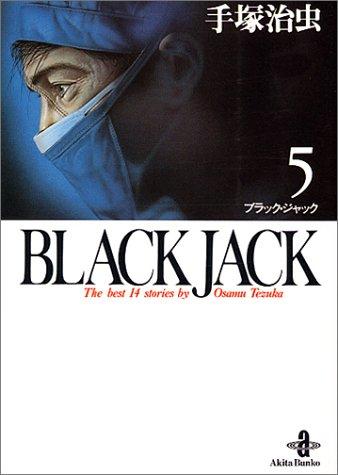 Black Jack―The best 14stories by Osamu Tezuka (5) (秋田文庫)