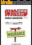 保险这样卖才对:保险销售人员超级情景训练