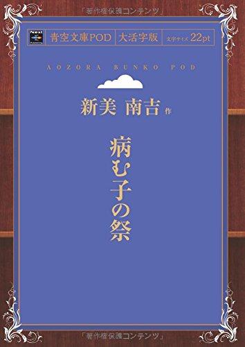 病む子の祭 (青空文庫POD(大活字版))