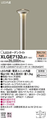 パナソニック照明器具(Panasonic) Everleds LEDガーデンライト 上下配光タイプ (地上高800mm) XLGE7132LE1 B01BQYXWQC 13600