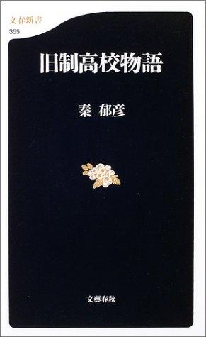 旧制高校物語 (文春新書)