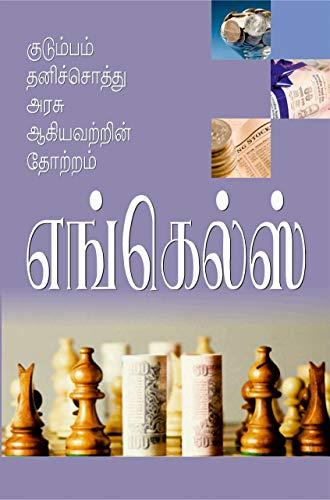 Kudumpam, Thanichothu, Arasu Akiavatrin Thotram /   குடும்பம், தனிச்சொத்து, அரசு ஆகியவற்றின் தோற்றம் (Tamil Edition)