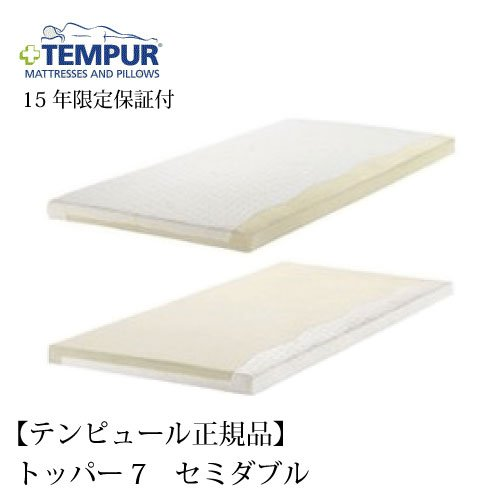 TEMPUR Topper 7