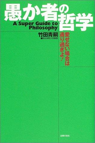 愚か者の哲学