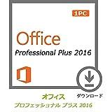 Office 2016 Professional Plus 1PC プロダクトキー [正規版 /永続ライセンス /ダウンロード版 ] [日本語対応版]