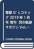 電撃G'sコミック 2019年1月号 増刊  閃の軌跡マガジンVol.5