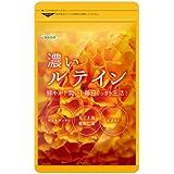 シードコムス seedcoms 濃い ルテイン アマニ油 エゴマ油 ゼアキサンチン ビタミン 約3ケ月分 90粒