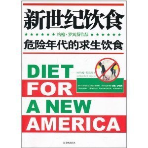 Diet for a New America (Chinese Edition)