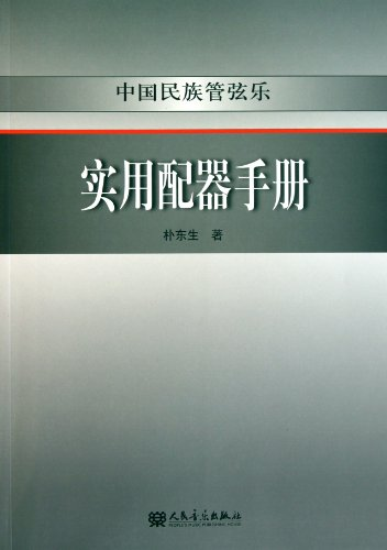 Practical Music Instrument Manual for Chinese National Orchestra (Chinese Edition)