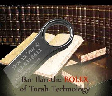 Bar Ilan Responsa Encyclopedia Talmudic product image