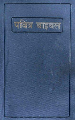 Hindi Bible (Hindi Edition)