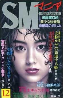 SMマニア 1989年 12月号   三和...