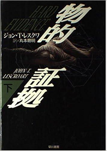 物的証拠〈下〉 (Hayakawa novel...