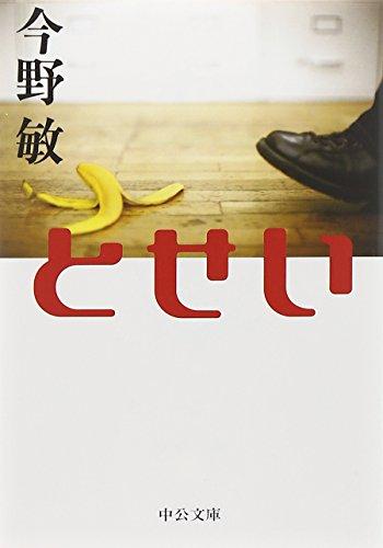 とせい (中公文庫)