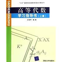 高等代数学习指导书(上)