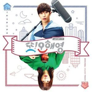 [CD]また?! オ・ヘヨン~僕が愛した未来(ジカン)~ OST