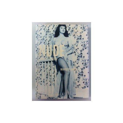 ヌード 1900‐1960 (河出文庫)