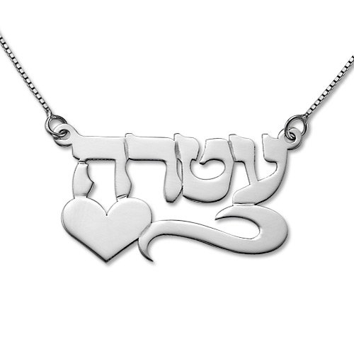 Sterling Silver Hebrew Name Necklace in Script with Side Heart (16 Inches)