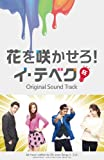 [CD]「花を咲かせろ!イ・テベク」 公式・日本盤 オリジナル サウンドトラック