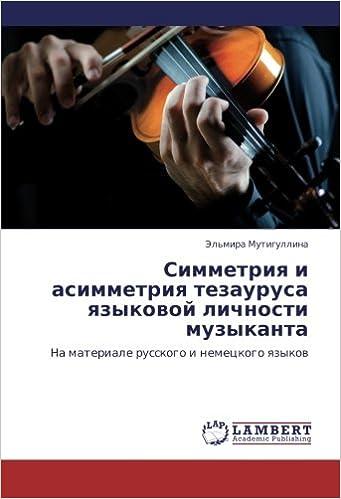 Simmetriya i asimmetriya tezaurusa yazykovoy lichnosti muzykanta: Na materiale russkogo i nemetskogo yazykov (Russian Edition)