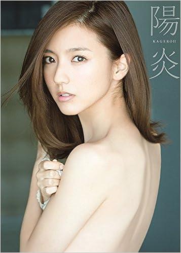 真野恵里菜 写真集 『 陽炎 - KAGEROH - 』