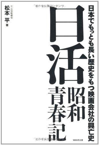 日活 昭和青春記 日本でもっとも長い歴史をもつ映画会社の興亡史
