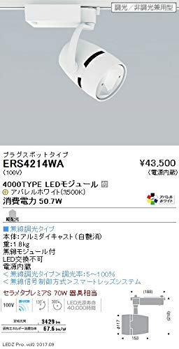ENDO LEDスポットライト 配線ダクトレール用 セラメタプレミアS70W相当 3500K Ra95 縦配光 白 ERS4214WA (ランプ付)   B0796JP5LL