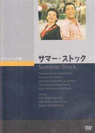 Amazon | サマー・ストック [DVD...