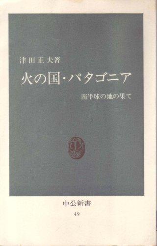 火の国・パタゴニア―南半球の地の果て (1964年) (中公新書)