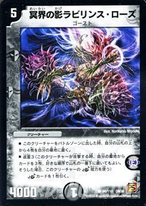 Duel Masters [shadow labyrinth Rose of the underworld] DM36-088-C ?awakening Hen Vol.1 psychic shock recording?