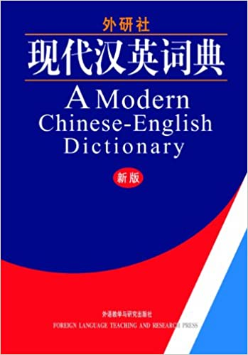 A Modern Chinese-English Dictionary (Chinese and English