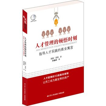 Epiphany moment Talent Management: Talent Practice Guidance commercial fable(Chinese Edition) pdf epub