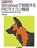 Windowsで制御するPICマイコン機器―I2CとVisual C#をマスターしよう (SkiLL up―mycomputerシリーズ)