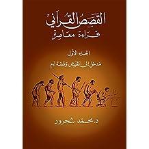 القصص القرآني: الجزء الأول، مدخل إلى القصص وقصّة آدم (Arabic Edition)