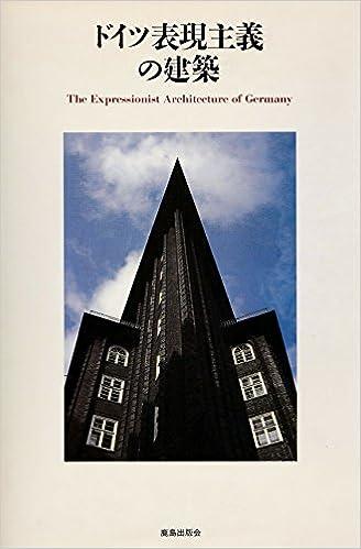ドイツ表現主義の建築 | SD編集...