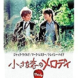 Amazon 小さな恋のメロディ Blu Ray 映画