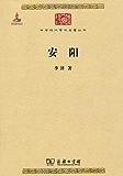 安阳 (中华现代学术名著丛书)