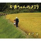 Ken Aoto - Kaachan No Akari / Hokkai No Inu Tachi [Japan CD] TKCA-90577