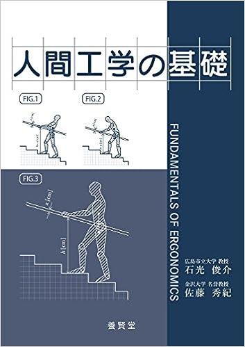 「人間工学 本」の画像検索結果