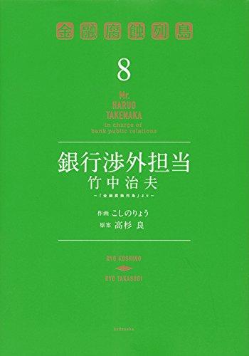 銀行渉外担当 竹中治夫 ~『金融腐蝕列島』より~(8) (KCデラックス 週刊現代)